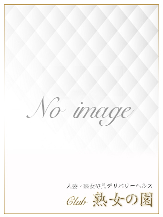 郁海(いくみ)