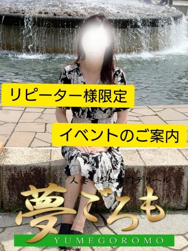 <リピーター様>限定イベント開催中!