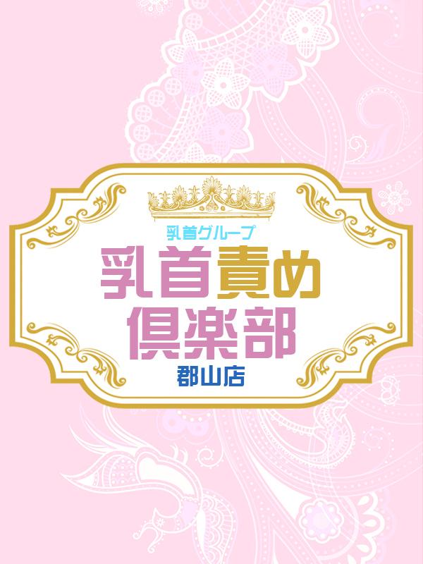 新規オープン企画 第2弾!「乳首責め倶楽部」新店オープン割♬