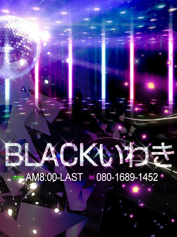 ☆BLACK指名イベント☆